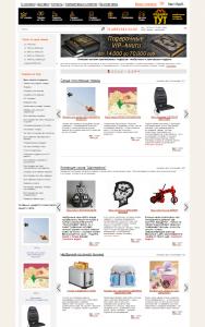 Интернет-магазин подарков - www.podarki-tut.ru