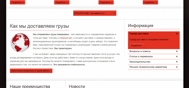 al-ba.ru — транспортная компания