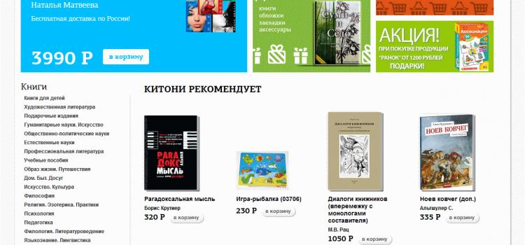 kitoni.ru — книжный интернет-магазин