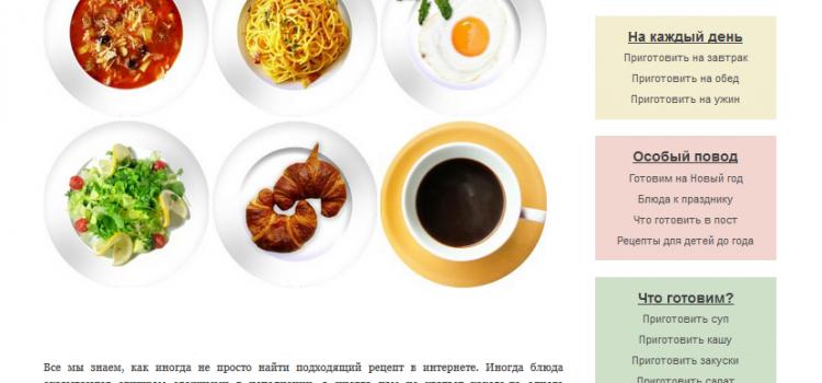 prostoesh.ru — сайт простых рецептов