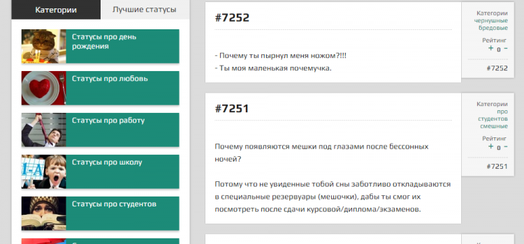 stoznak.ru — сайт со статусами для соцсетей