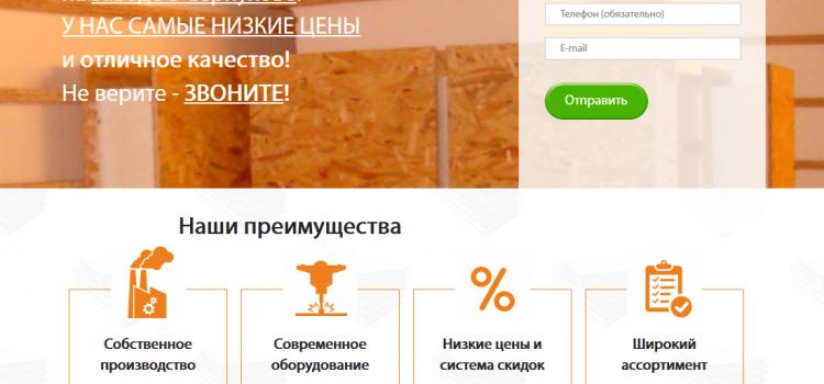 sip.nhbs.ru — посадочная страница производителя SIP-панелей