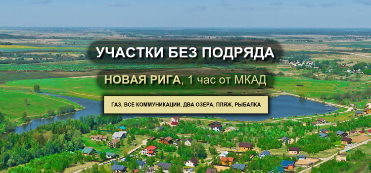 lozera.ru — сайт коттеджного поселка
